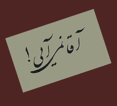 فرج نزدیک است... - به روز رسانی :  10:28 ع 96/4/9 عنوان آخرین نوشته : ما ایستاده ایم